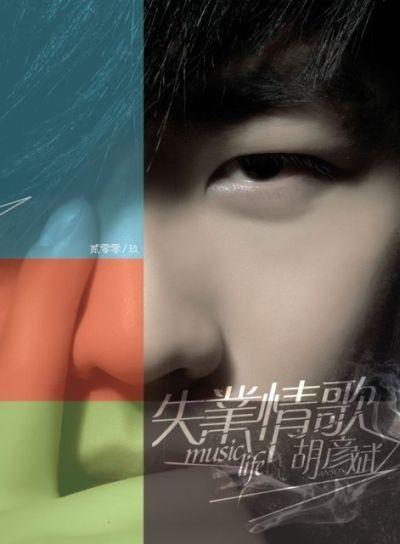 Anson Hu Top Asia Musik   September 2011