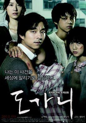 Silenced Top Asia Film   September 2011